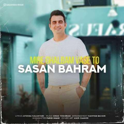 دانلود آهنگ جدید ساسان بهرام به نام میره قلبم واسه تو