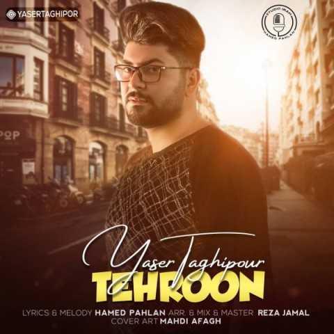 دانلود آهنگ جدید یاسر تقی پور به نام تهرون