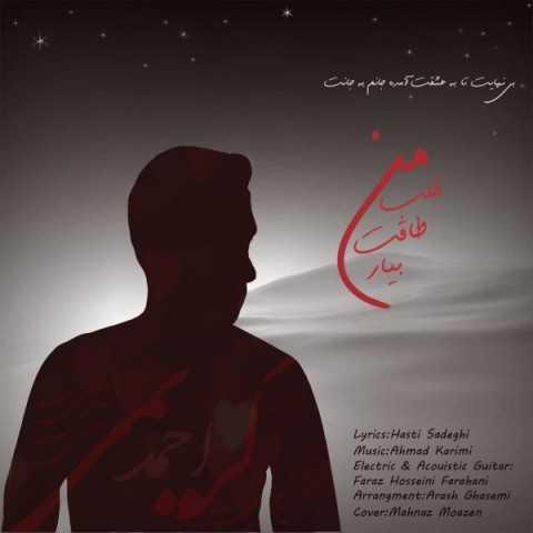 دانلود آهنگ جدید احمد کریمی به نام قلب من طاقت بیار