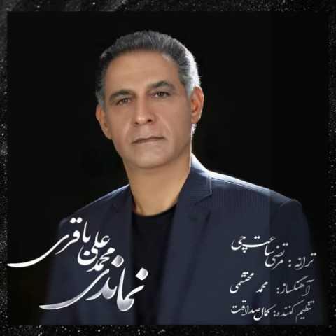 دانلود آهنگ جدید محمد علی باقری به نام نماندی