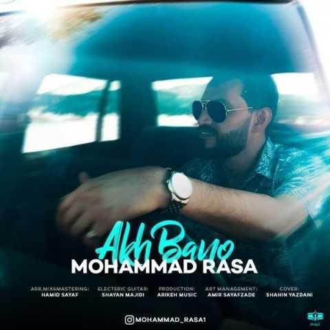 دانلود آهنگ جدید محمد رسا به نام آخ بانو
