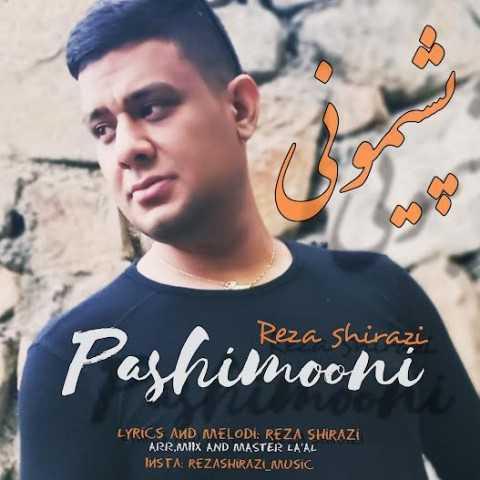 دانلود آهنگ جدید رضا شیرازی به نام پشیمونی